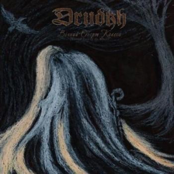 DRUDKH Eternal Turn Of The Wheel